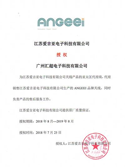 汇超电子-产品授权代理证书