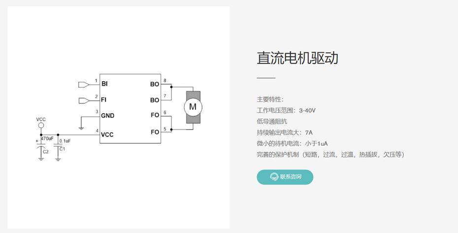 直流电机驱动-汇超电子