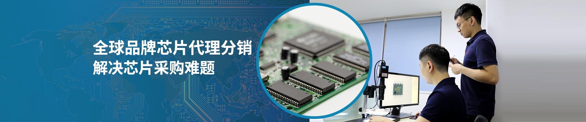 汇超电子-全球品牌芯片代理分销解决芯片采购难题