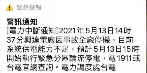 台湾发生大规模停电,但不影响存储器与晶圆正常生产