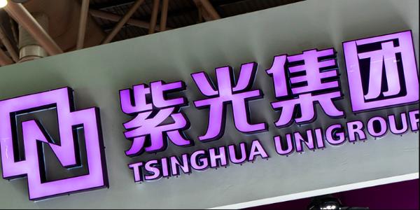 紫光集团被申请破产重组,将剥离46.45%股权
