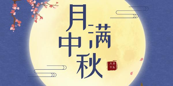 中秋节放假通知-汇超电子