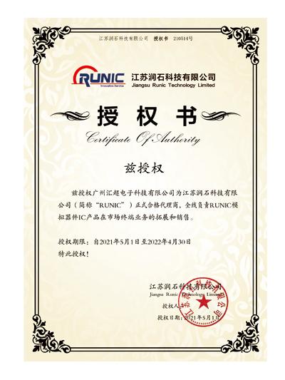 汇超电子-润石代理授权证书