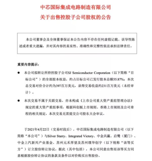 中芯国际-汇超电子-ADI供应商