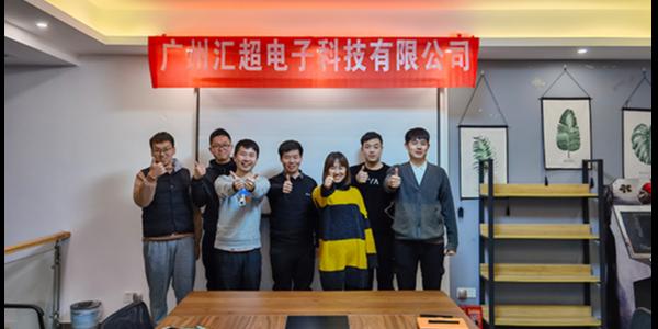 广州汇超电子科技有限公司2020年终总结会暨2021工作动员会