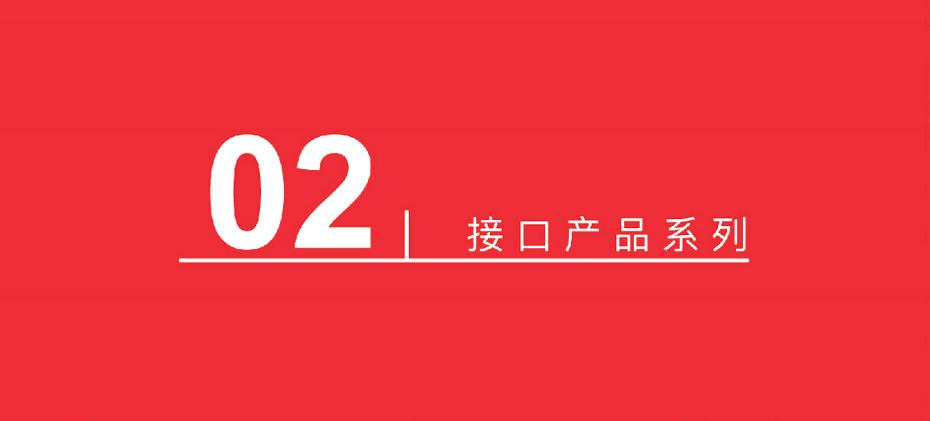 13接口产品系列-汇超电子