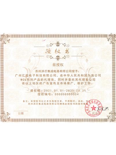 苏州洪芯代理证书
