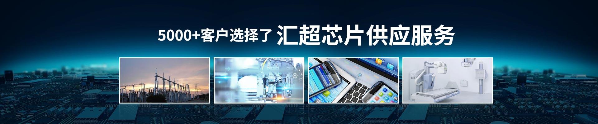 汇超电子-5000+客户选择了汇超芯片供应服务