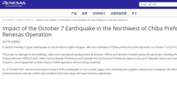 日本发生6.1级地震那珂厂短暂停工萨瑞表示影响不大