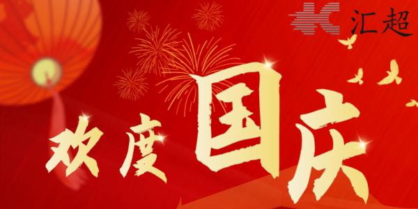 国庆节放假通知-汇超电子