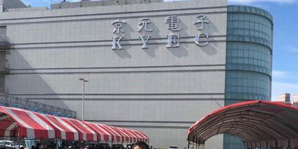 测试大厂京元电子将停工两天进行消杀工作